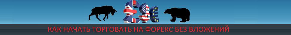 ФОРЕКС БЕЗ ВЛОЖЕНИЙ